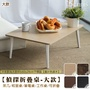 【班尼斯】【大中小三種尺寸選】茶几/和室桌/筆電桌/工作桌/可折疊/偵探折疊桌