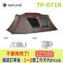 【免運+現貨】日本 SNOW PEAK 2017新款 TP-671R 別墅帳 頂級一房一廳 帳篷