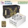 振華 LEADEX 1300W 80PLUS 金牌 全模組 電源供應器 盒裝 二手良品