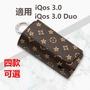 Iqos 3 & Iqos 3 Duo 便攜收納包 周邊配件 保護防摔防丟 24H快速發貨 Icos 3 3.0 Duo