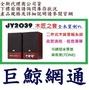 《巨鯨網通》全新@淇譽 JS(10815) JY2039 木匠之音全木質多媒體喇叭 (核桃木色)