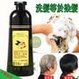 ❤麥田❤ 現貨 老薑王草本植物一隻黑 一洗黑髪膏天然植物染髮