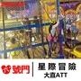【免運】大直ATT星際冒險樂園 探索樂園~繩網迷宮~蹦床跳跳樂【團購專用版】