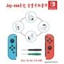 Nintendo 任天堂 switch joy-con手把專用金屬合金卡扣 維修更換套件 buckle lock