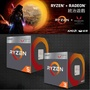 ❄翔鴻3C❄全新代理商貨 AMD Ryzen 3 R3 2200G Vega 8 Ryzen 5 R5 2400G