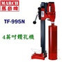 【五金達人】MARCH 馬奇牌 TF-995N 4英吋鋼筋水泥鑽孔機/洗孔機 冷氣空調