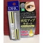 💙DHC💙高機能睫毛修護液