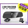 [滿千免運] IQT 三鏡頭高清行車紀錄器 台灣公司附發票 後視鏡觸控螢幕 前後內三鏡頭同步錄影行車記錄器 贈品禮品禮物
