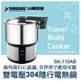 【快速出貨】(免運) YAMASAKI 山崎家電 雙電壓304隨行電熱鍋/美食鍋/空姐鍋 SK-110AB
