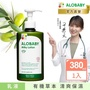 【ALOBABY】ECO認證天然有機寶寶牛奶潤膚乳液(重量瓶)