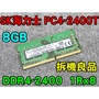 SK 海力士 DDR4-2400T 8G  筆電NB記憶體 拆機良品  8GB 1Rx8 PC4-2400T