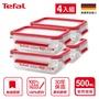 Tefal法國特福 德國EMSA原裝 無縫膠圈耐熱玻璃保鮮盒 500ML長方型(100%密封防漏)(4入組)_【APP領券再折】