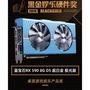 【捷訊E家家電】AMD藍寶石RX590 8G超白金極光特別版電腦吃雞獨立顯卡590顯卡