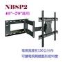 NBSP2 液晶萬用旋臂架 40