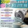 監視器 高清HD 720P LED 燈泡 攝影機 遙控器操作 紅外線夜視 隱藏式 循環錄影 可錄音 影音同步 針孔密錄