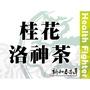 桂花洛神茶【沖泡養生茶包】【新和春本草】【新和春中藥房】