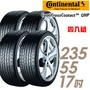 【Continental 馬牌】ContiCrossContact UHP 超高性能輪胎_四入組_235/55/17(UHP)