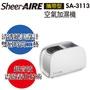 【現貨】SheerAIRE席愛爾攜帶型空氣加濕機(SA-3113)霧化器(可配合次氯酸水或水神霧化使用)