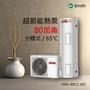 【A. O. Smith】美國百年品牌 80加侖超節能熱泵熱水器 省電又省錢(HPA-80C1.5AT)