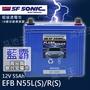 【SF EFB N55】 全新 SF SONIC EFB N55  藍霸 EXIDE 大廠 超音速電池 銀合金汽車電池