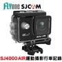 SJCAM SJ4000 Air WIFI防水型 運動攝影機DV/行車記錄器 4K高畫質 原廠公司貨【雙12生日慶】