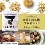 🔥現貨熱賣中下單24小時寄出🔥雙醬Jp go🇯🇵九州 大豆麵 低碳水 低GI 低醣 無添加100%大豆麵