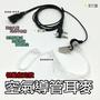 無線電 K頭 耳麥 對講機 耳機 空氣導管 耳機麥克風 特勤專用 空導 頂級 生存遊戲 機車 車隊 手扒機