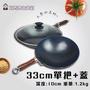 阿媽牌生鐵鍋 33cm尺1【單杷炒鍋】含【強化玻璃蓋】$1450 ~傳統炒菜鍋