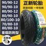 新品高質量超低價正新輪胎70/80/90/90/100-12/10/11真空胎摩托車外胎電動車909012