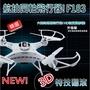 新版!一鍵返航 DFD F183 四軸航拍飛行器 空拍 3D特技 2.4G 好飛 穩定 抗風