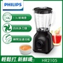 PHILIPS飛利浦 Daily Collection果汁機HR2105/95