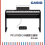 【非凡樂器】CASIO PX-S1000 88鍵數位鋼琴/黑色套組/琴架+琴椅/公司貨保固
