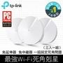 公司貨 TP-Link Deco M5 Mesh Wi-Fi系統無線網狀路由器 TPLINK AC1300 公司貨