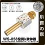 WS-858 K歌神器 手機直播 行動 無線K歌 藍芽 無線麥克風 內建喇叭 18650鋰電池 支援MP3播放 小齊的家