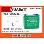 ~成功網~本月促銷 湯淺電池 YUASA 90D23L YCT充電制御免保養汽車電池 免加水汽車電瓶