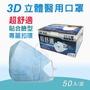 AOK 飛速 3D立體醫用口罩 50入/盒裝 永樂屋健康福祉
