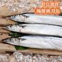 【鮮食家】任選799 梓官漁會 極鮮秋刀魚(3尾/包)