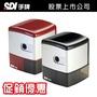 【隔日配】【下殺促銷】SDI 手牌 0172 可換刀電動削鉛筆機 (顏色隨機出貨) / 台