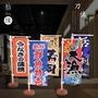 【zcc】日式迷你刀旗日本招牌小刀旗壽司料理店鋪裝飾和風餐廳廣告擺件