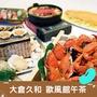 【大倉久和】歐風館 下午茶  [假日可加價] [台北] [福豆餐券]