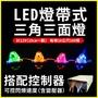 LED燈帶式三角三面燈 ☑有發票☑可打統編