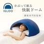 日本 IGLOO (A)吸音遮光 助眠罩 幫助睡眠防止環境噪音 助眠器 隔音枕頭