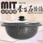 遠紅外線養生石頭鍋(大鍋)