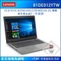 【最高折$1212+點數最高15%】Lenovo 聯想 Ideapad 330 81DE012YTW 灰(15.6吋 TN/i5-8250U/4G/1TB/MX150/無系統)筆記型電腦《全新原廠保固》