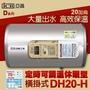 亞昌牌 20加侖熱水器 DH20-H 橫掛式可調溫休眠型 新節能【東益氏】售電光牌 鴻茂 櫻花 和成 喜特麗 電熱水器