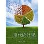 現代統計學(4版)