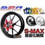SMAX/Force  S2R 輕量化輪框 SMAX/FORCE專用  可單買亦可前後一起(附碟盤轉接座)