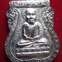 Wat kura - 1st batch LP thuad ( chanting from 2538 till 2539 in Thailand & malaysia)  Silver Rien  No.121 ,  Total made 300 pcs