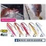 游動丸 游動式鉛頭 補充鈎  一支釣 船釣 LINE直接搜尋 臨海釣具 加入好友 另可享有優惠價