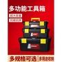 五金塑膠工具箱家用多功能大號小號維修工具箱手提式車載收納箱盒